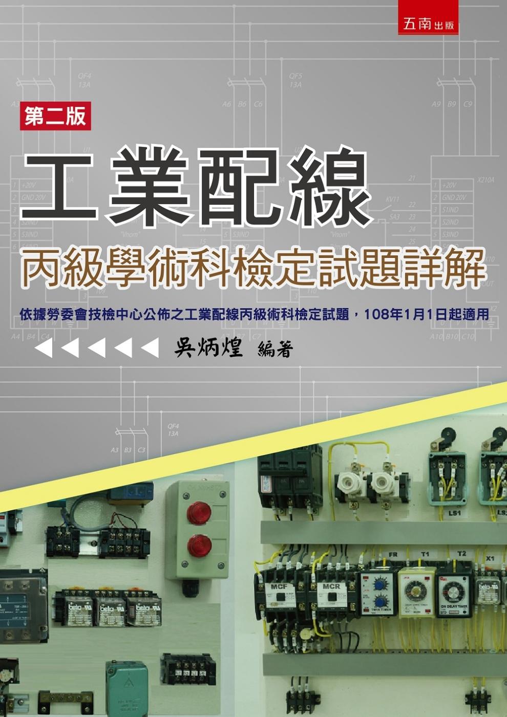工業配線丙級技能檢定術科試題詳解(2版)