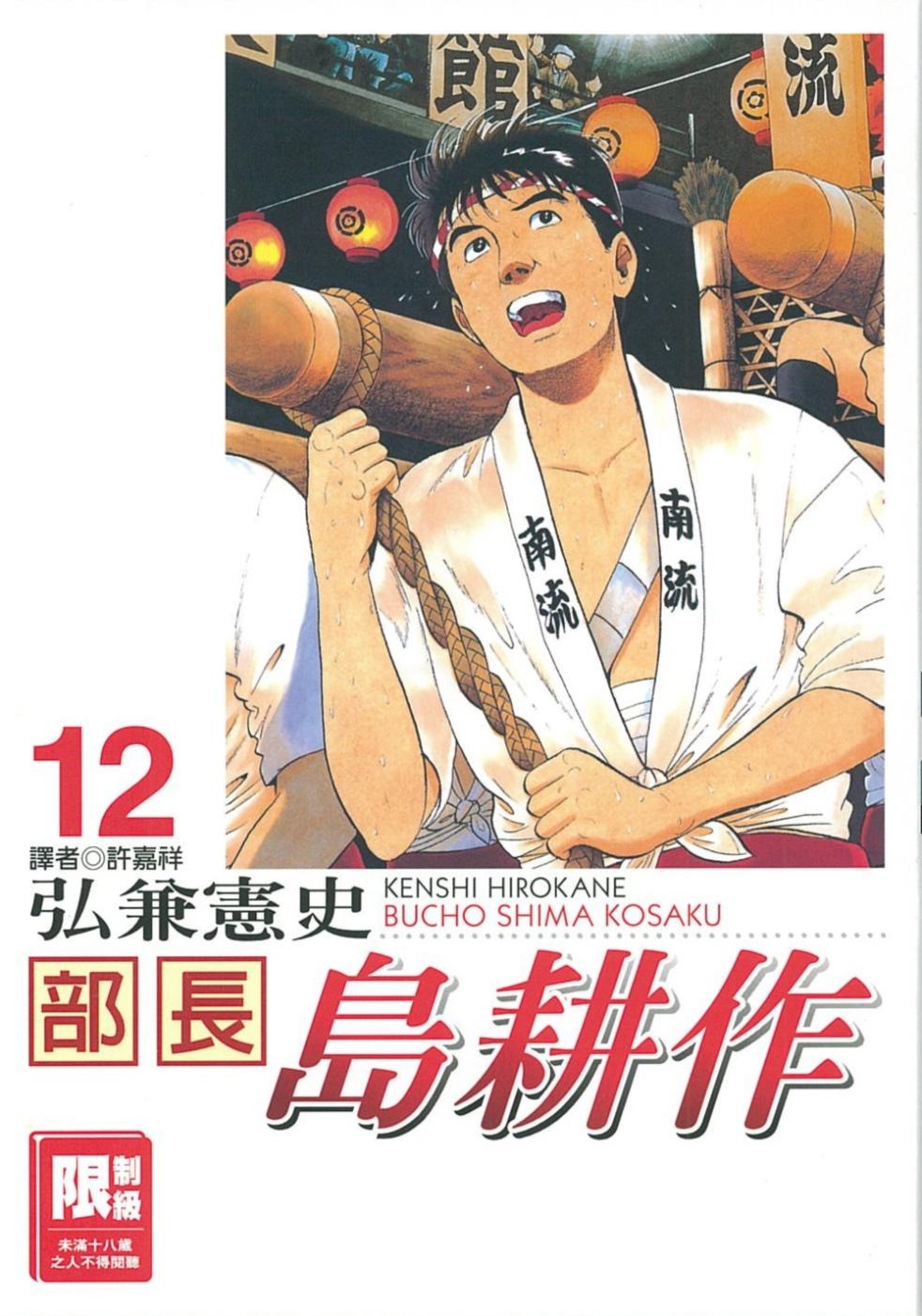 部長島耕作 12(限)(限台灣)
