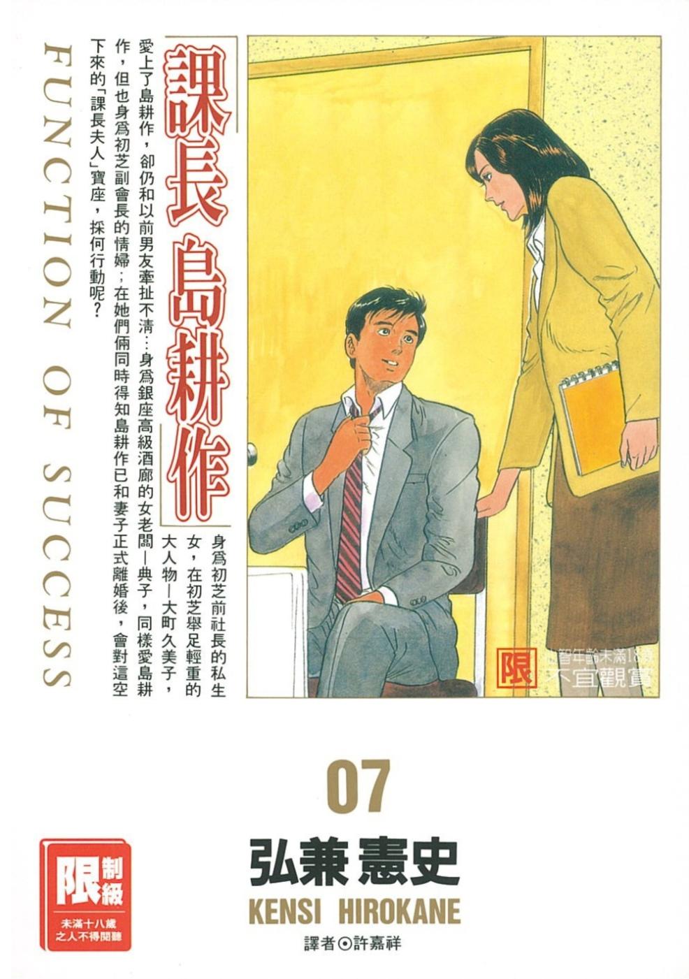 課長島耕作(07)(限)