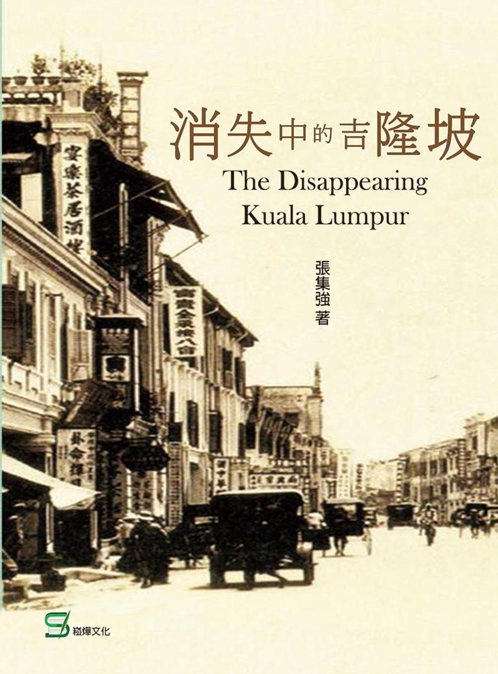 消失中的吉隆坡