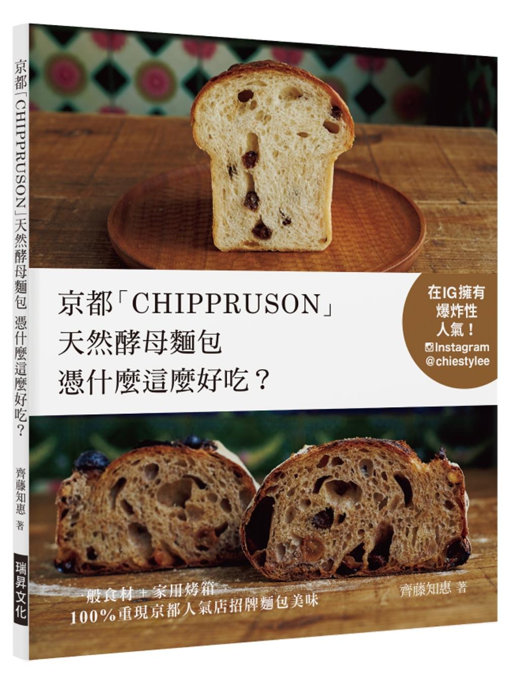 京都「CHIPPRUSON」天然酵母麵包憑什麼這麼好吃?:在IG擁有爆炸性人氣!一般食材+家用烤箱,100%重現京都人氣店招牌麵包美味