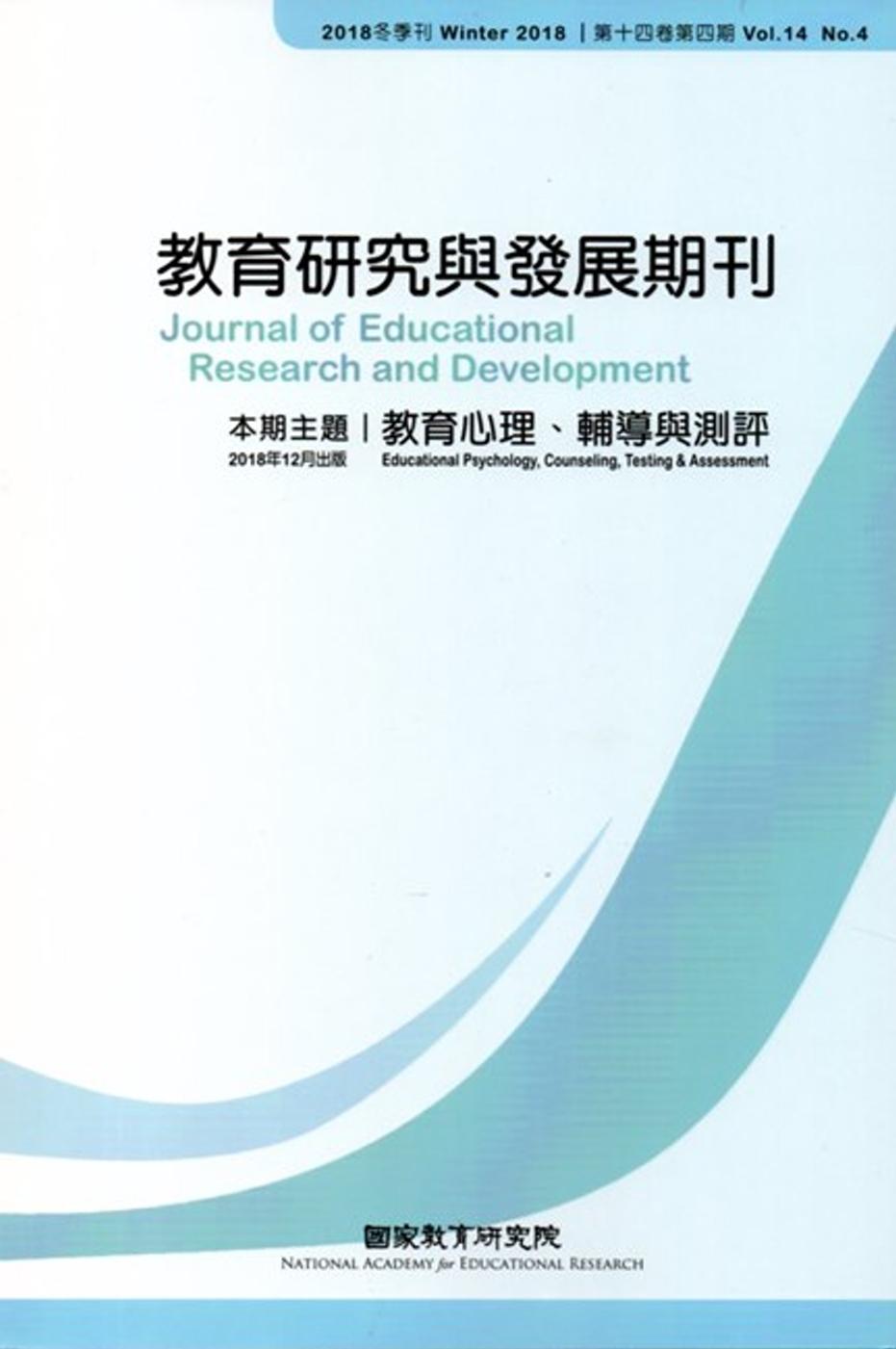 教育研究與發展期刊第14卷4期(107年冬季刊)