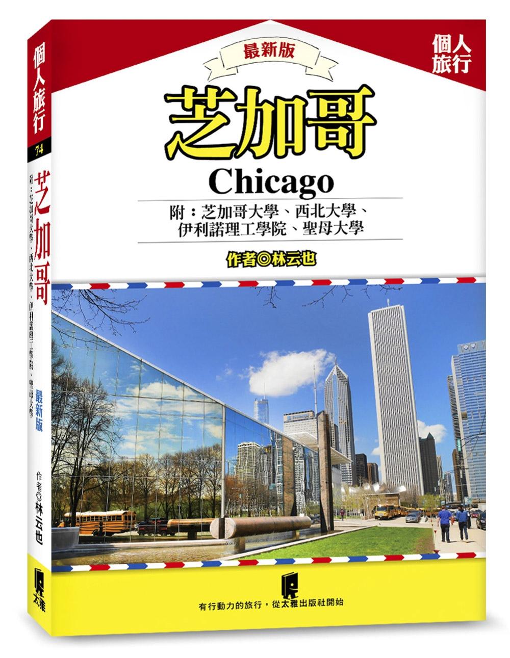 芝加哥:芝加哥大學、西北大學、...