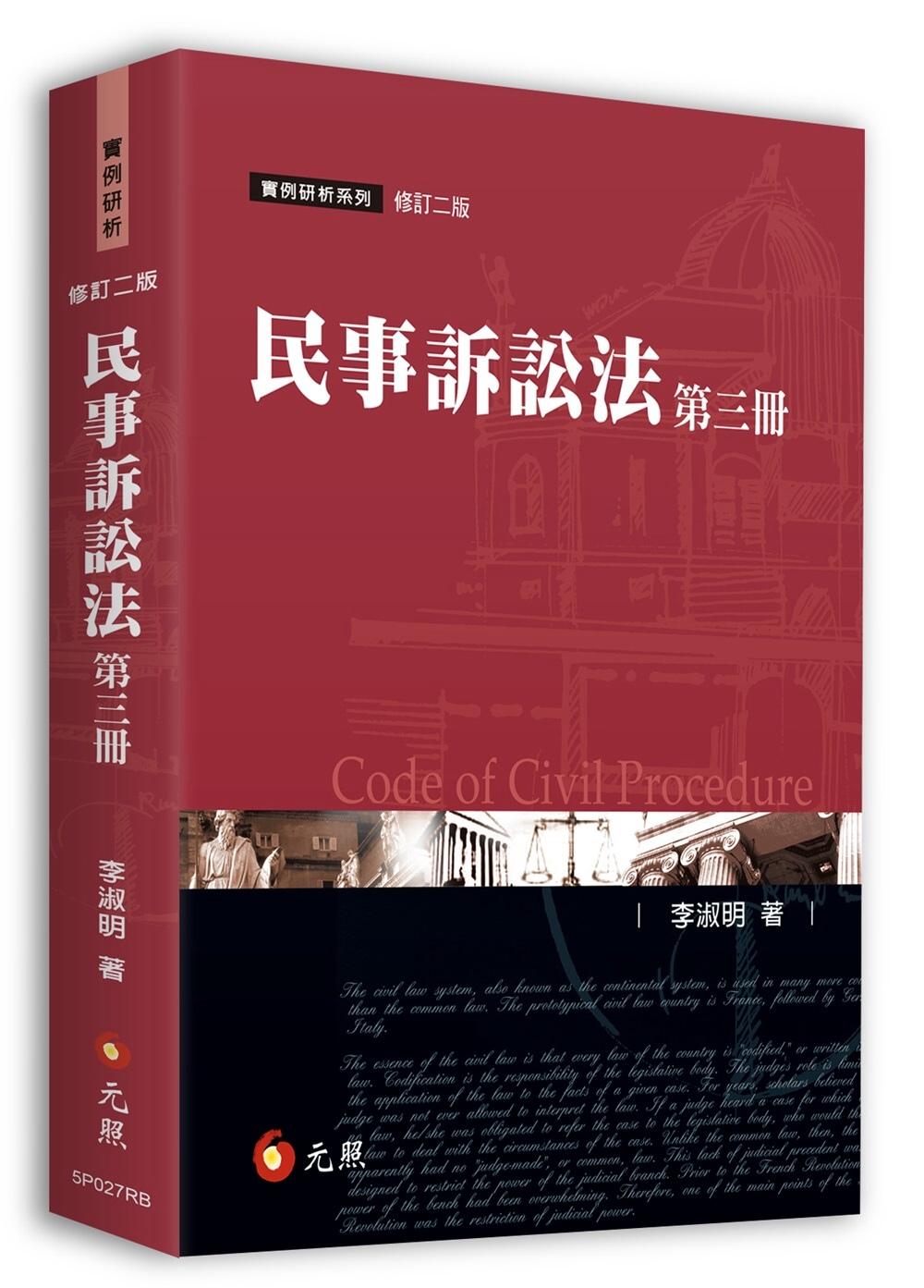 民事訴訟法(第三冊)(二版)