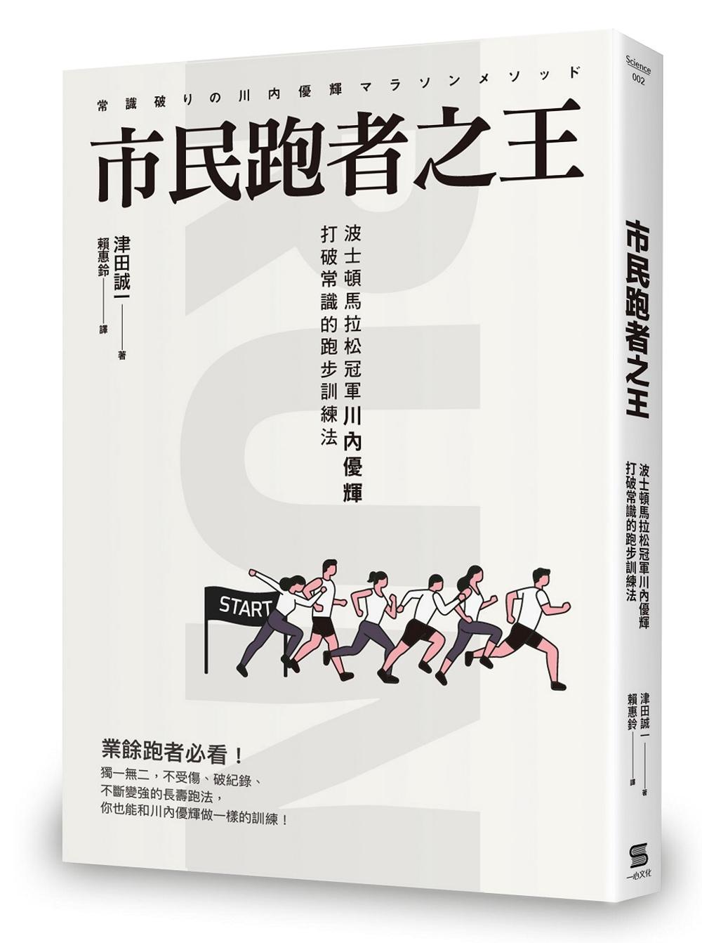 市民跑者之王:波士頓馬拉松冠軍川內優輝打破常識的跑步訓練法
