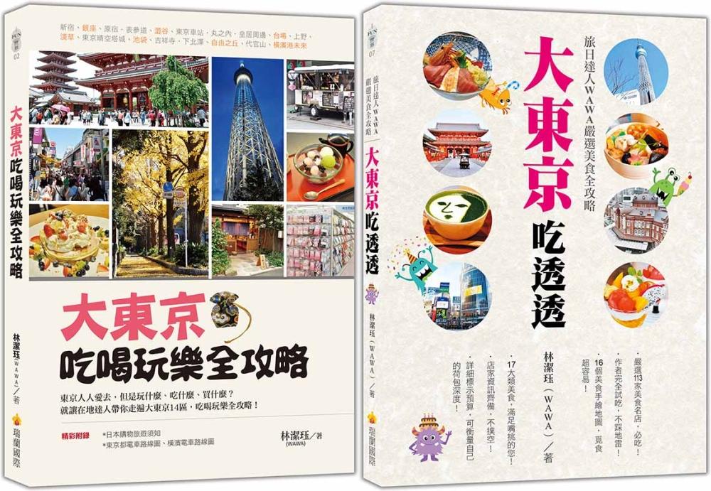 激安!大東京旅遊必備套書:《大東京吃喝玩樂全攻略》、《大東京吃透透:旅日達人WAWA嚴選美食全攻略》