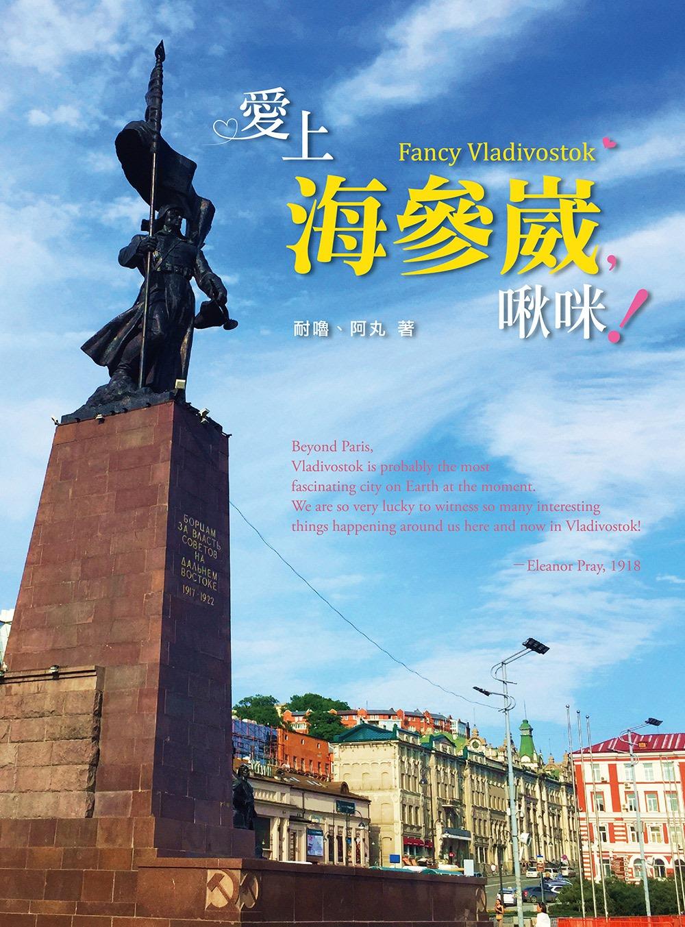 愛上海參崴,啾咪!