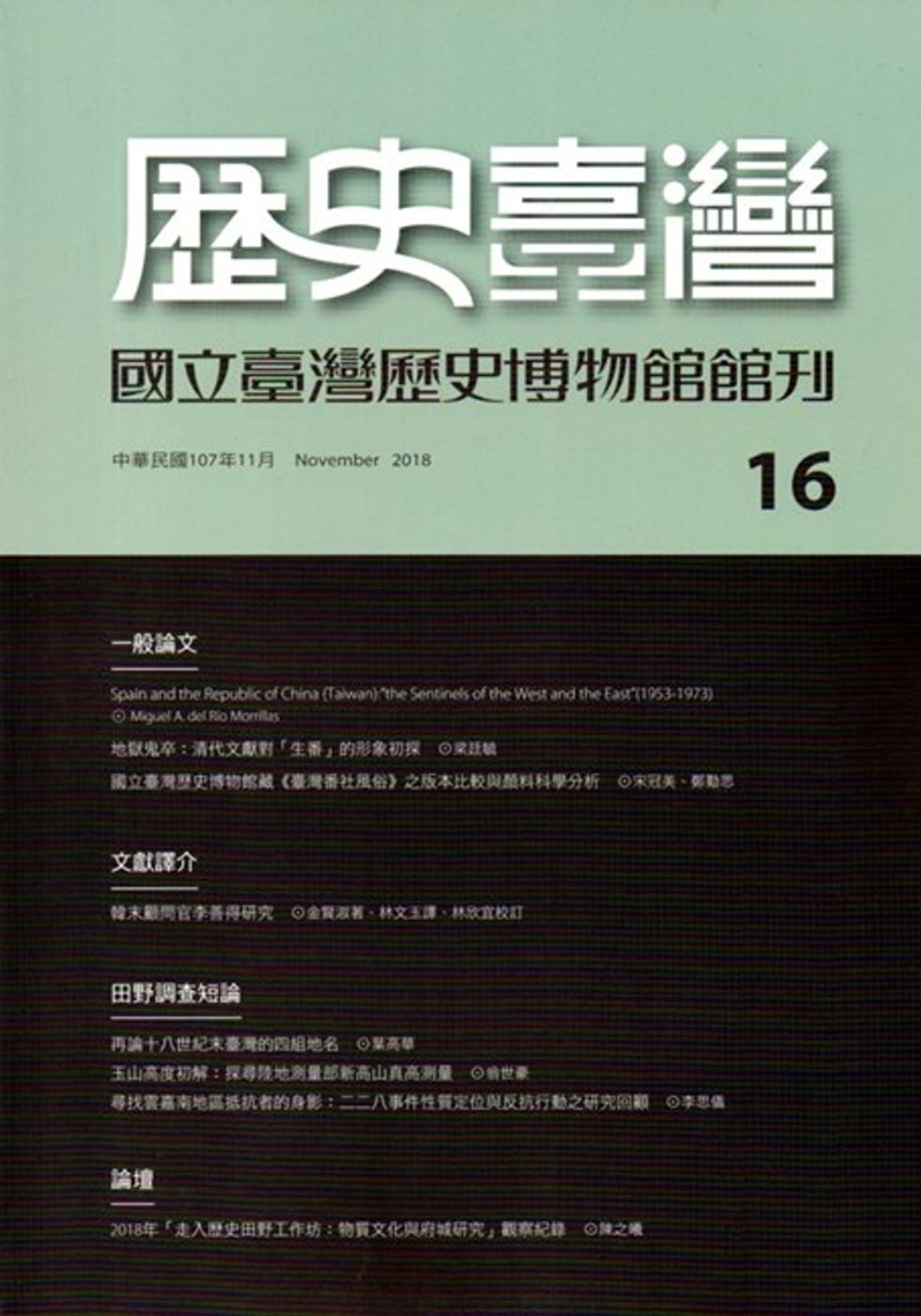 歷史臺灣:國立臺灣歷史博物館館刊第16期(107.11)
