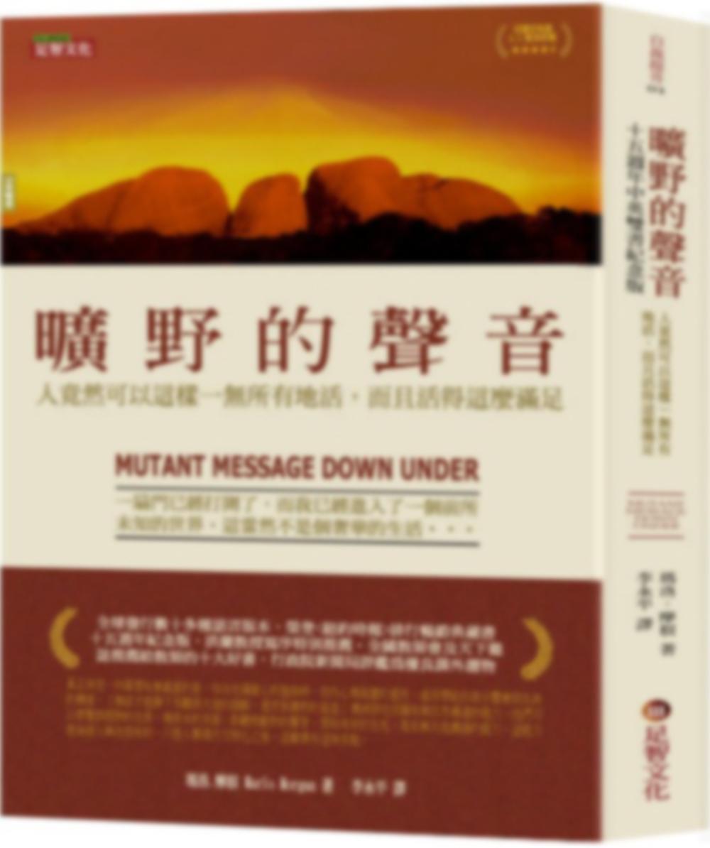 曠野的聲音(十五週年中英雙書紀念版):一位美國醫生在澳洲沙漠的心靈之旅