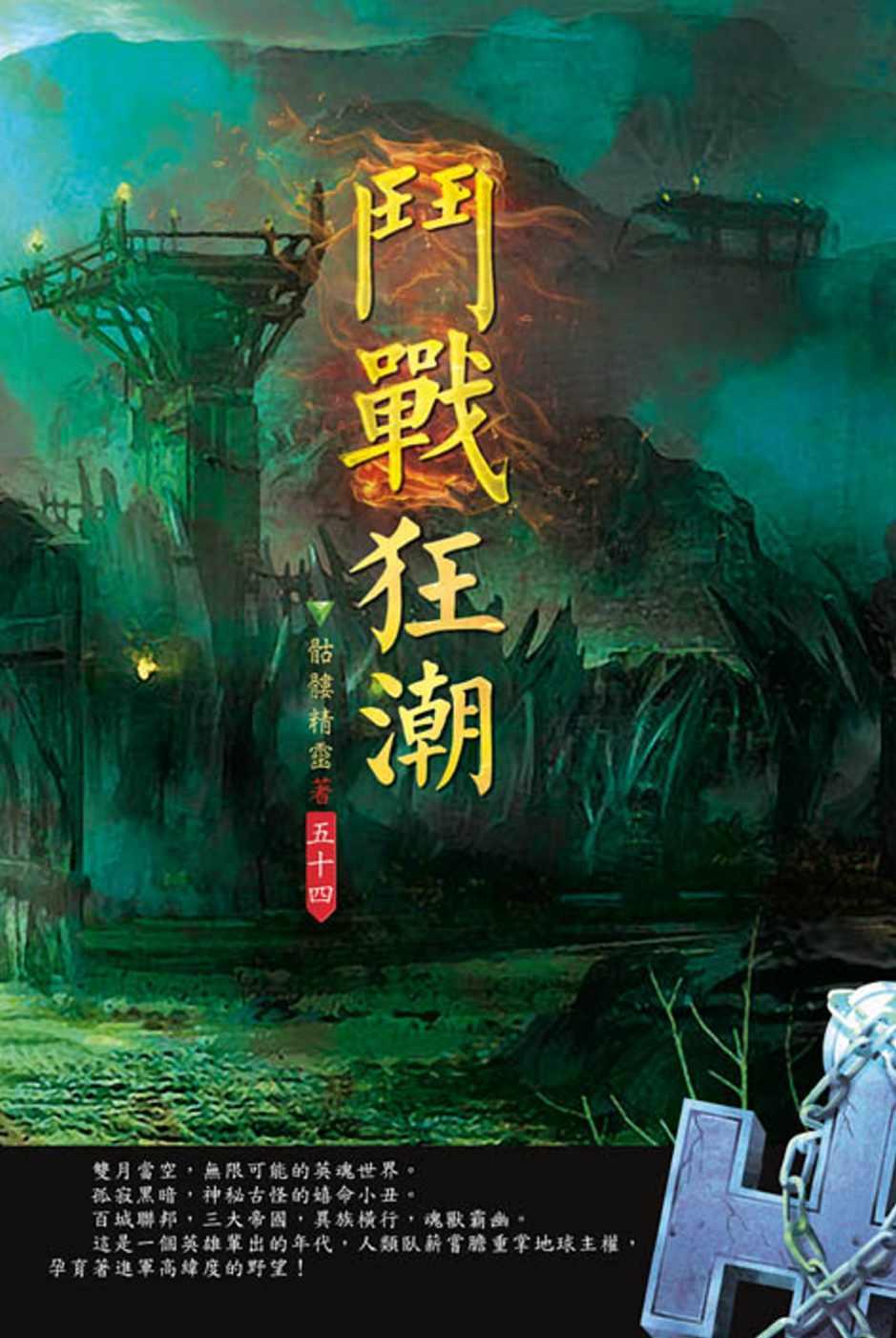 鬥戰狂潮(第五十四卷):修武門徒