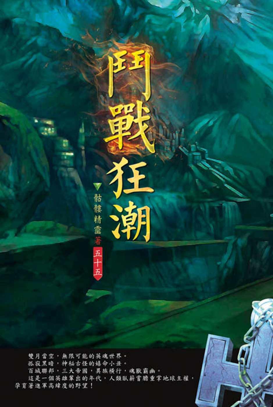 鬥戰狂潮(第五十五卷):接觸丹道