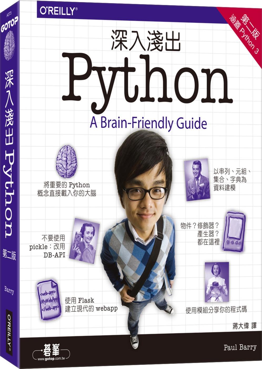 深入淺出 Python