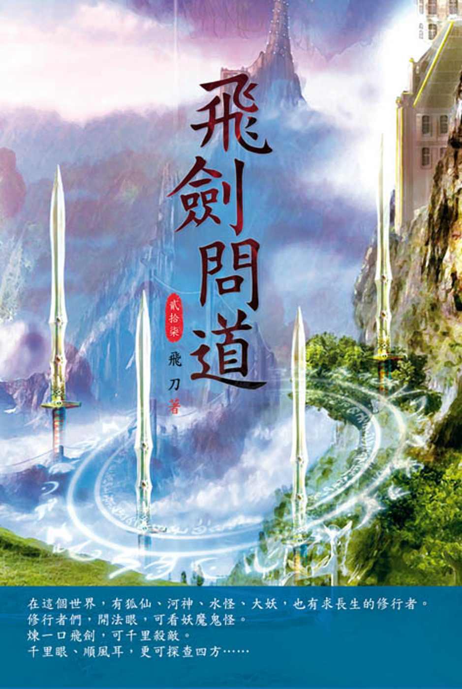 飛劍問道(第二十七卷):大昌之劫