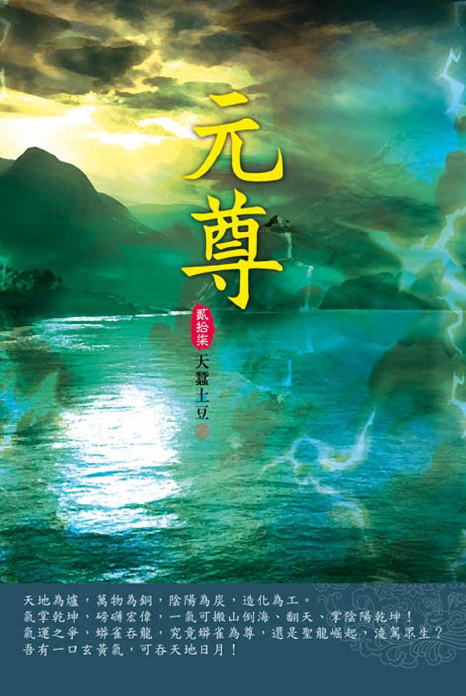 元尊(第二十七卷):湖中機緣