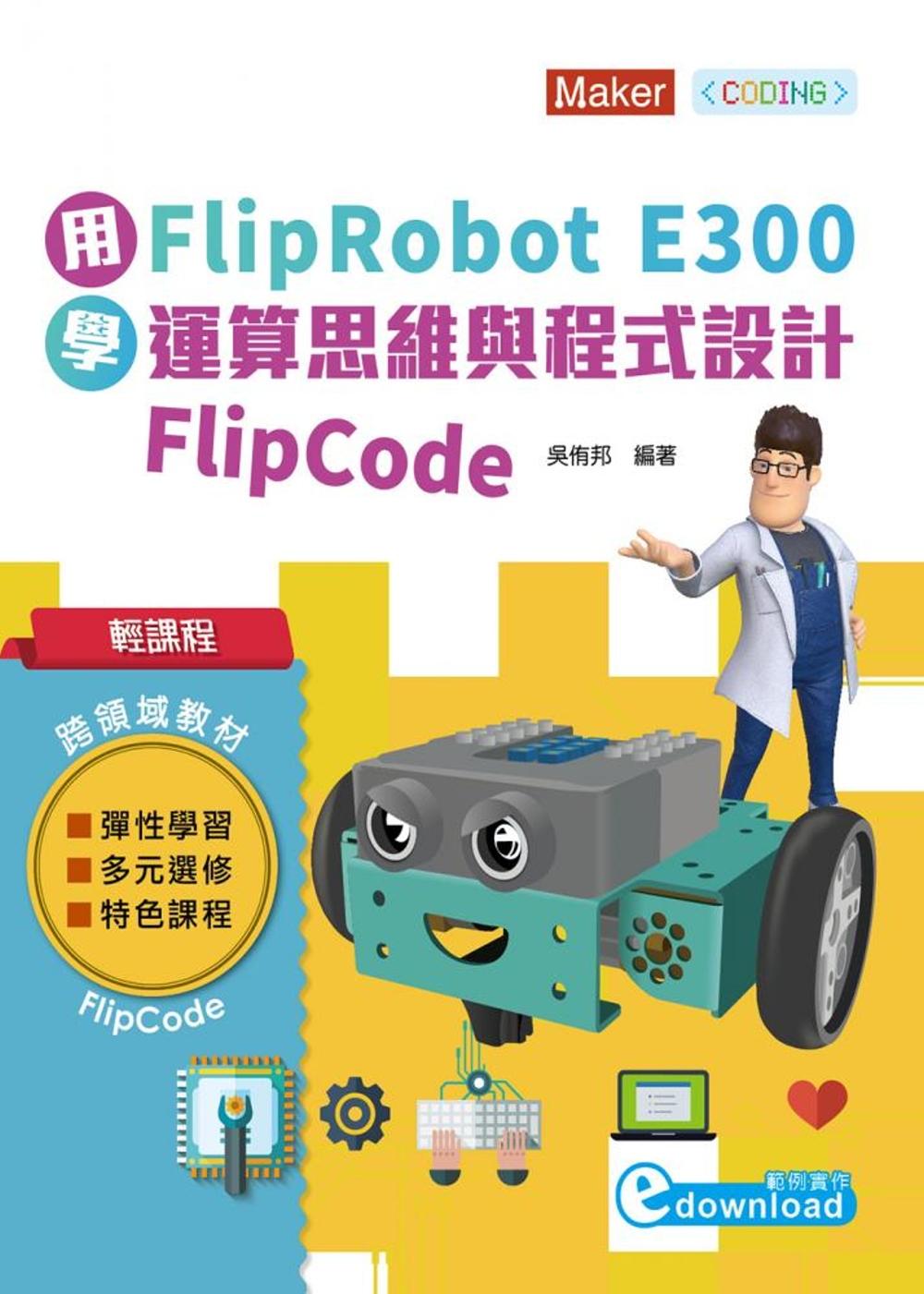 輕課程 用FlipRobot E300學運算思維與程式設計 FlipCode:搭配硬體3020001