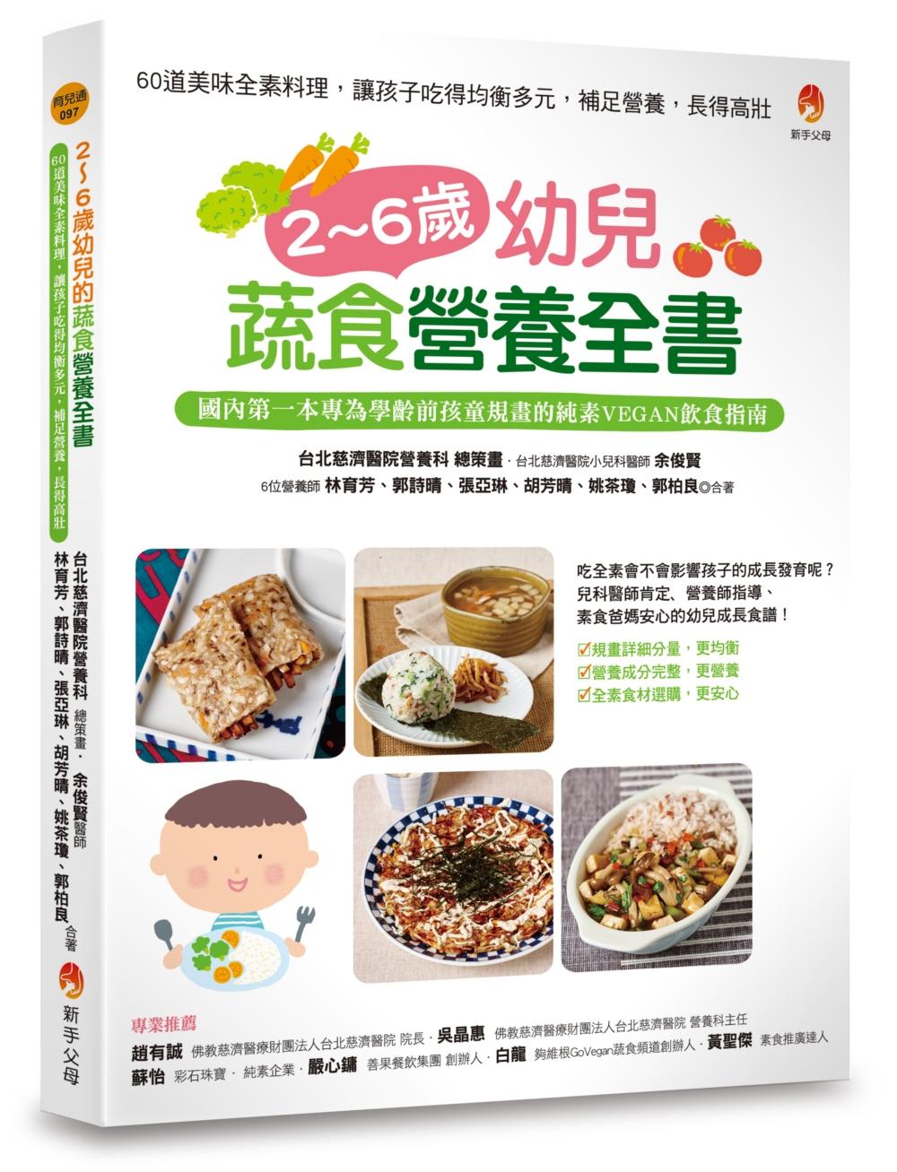 2~6歲幼兒蔬食營養全書