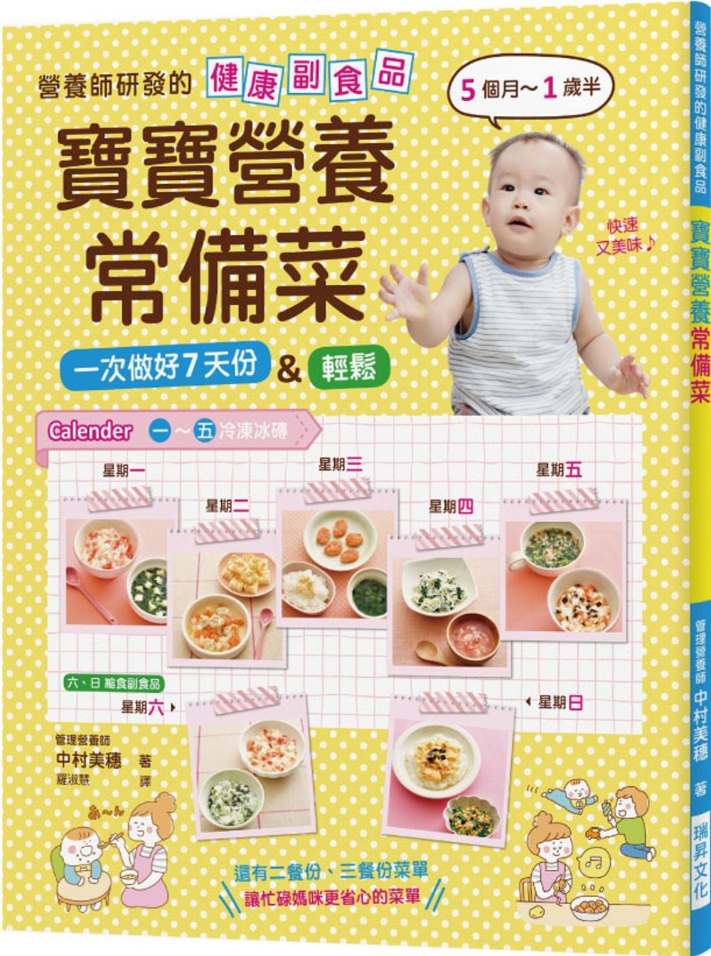 寶寶營養常備菜:營養師研發的健...