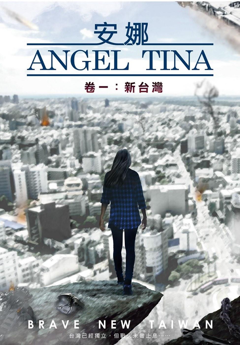 安娜 Angel Tina.卷一:新台灣