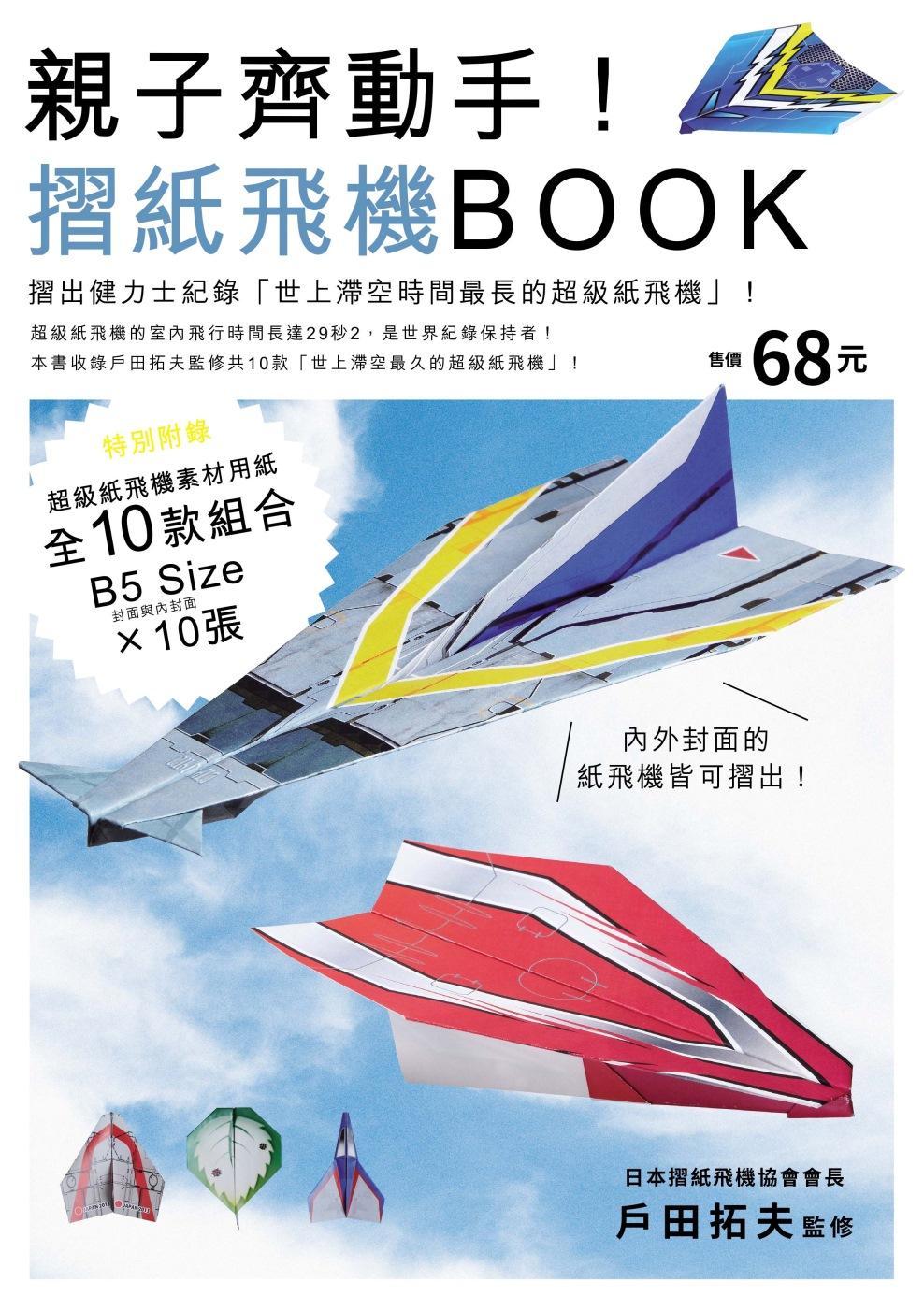 親子齊動手!摺紙飛機BOOK