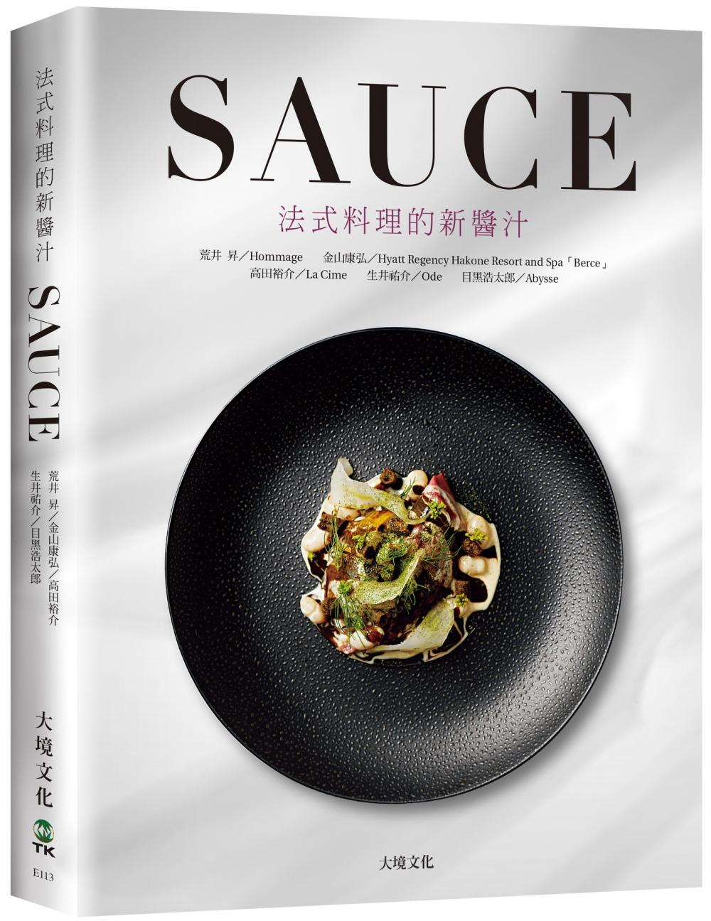 SAUCE法式料理的新醬汁:一窺米其林摘星餐廳新概念醬汁,日本當代 新銳主廚聯手,傳授製作、應用與變化,加附料理搭配與基礎高湯配方