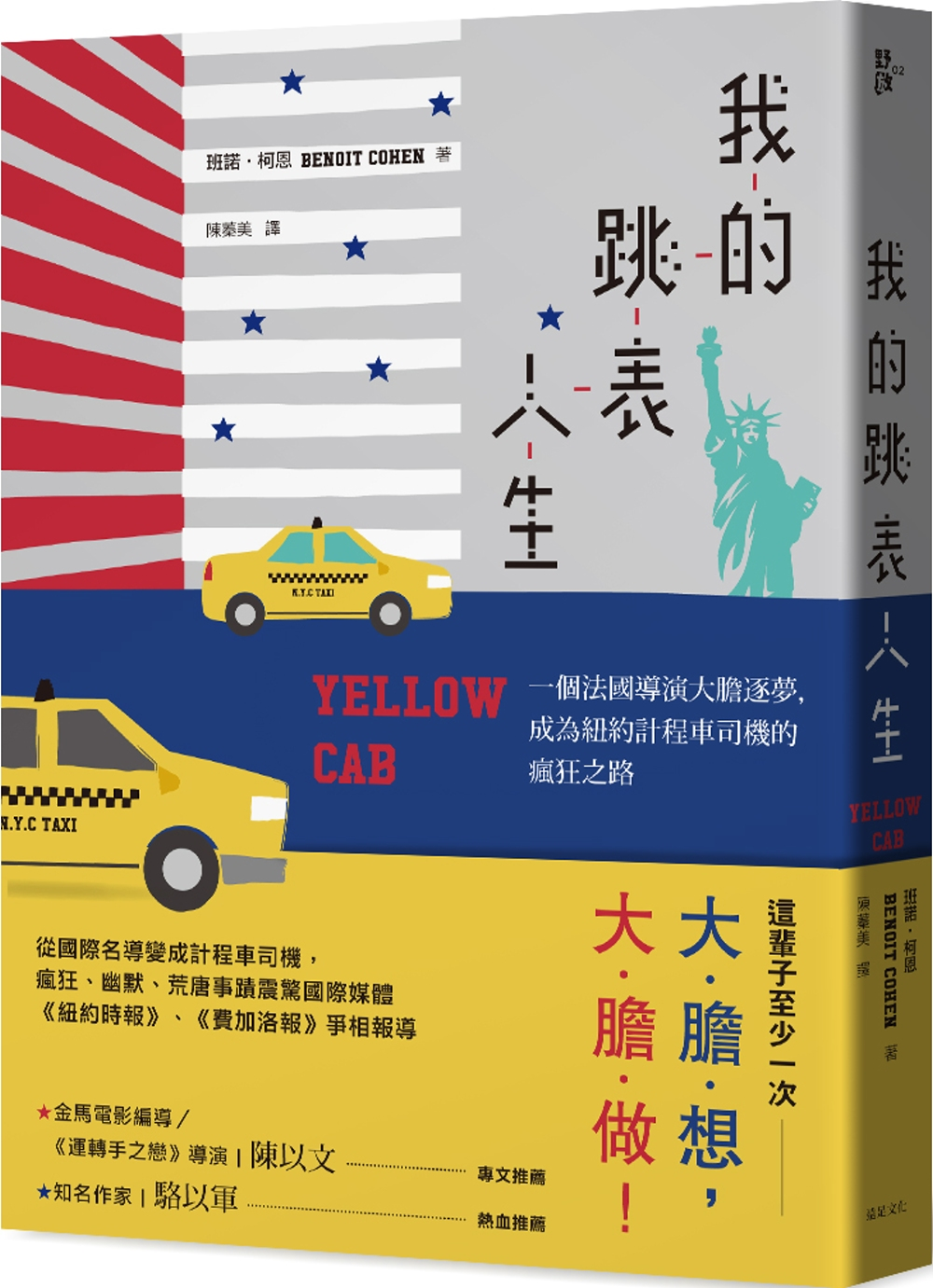 我的跳表人生:一個法國導演大膽逐夢, 成為紐約計程車司機的瘋狂之路