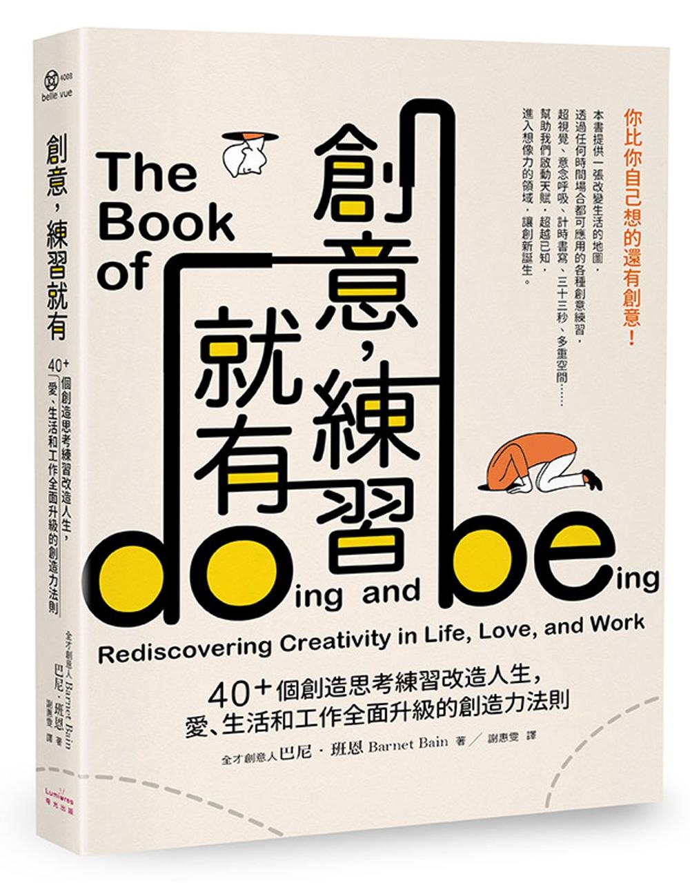 創意,練習就有:40+個創造思考練習改造人生,愛、生活和工作全面升級的創造力法則