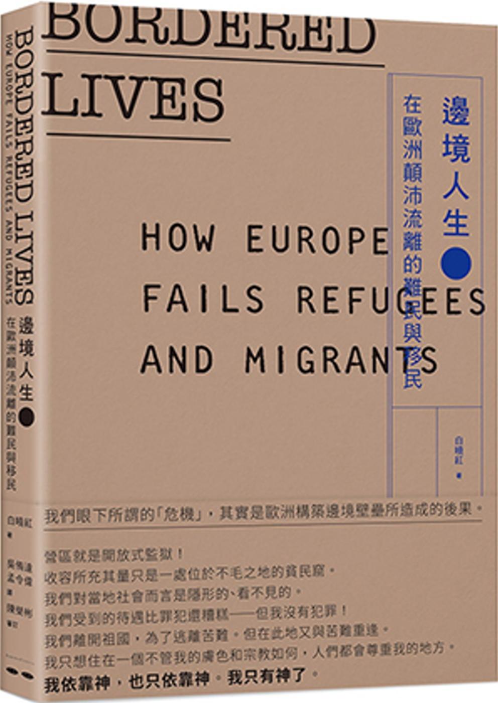 邊境人生:在歐洲顛沛流離的難民...
