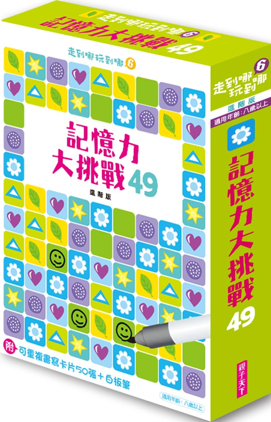 走到哪玩到哪6:記憶力大挑戰49(附可重複書寫用卡片50張+白板筆)(新版)