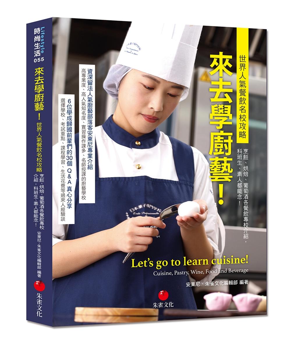 來去學廚藝!世界人氣餐飲名校攻...