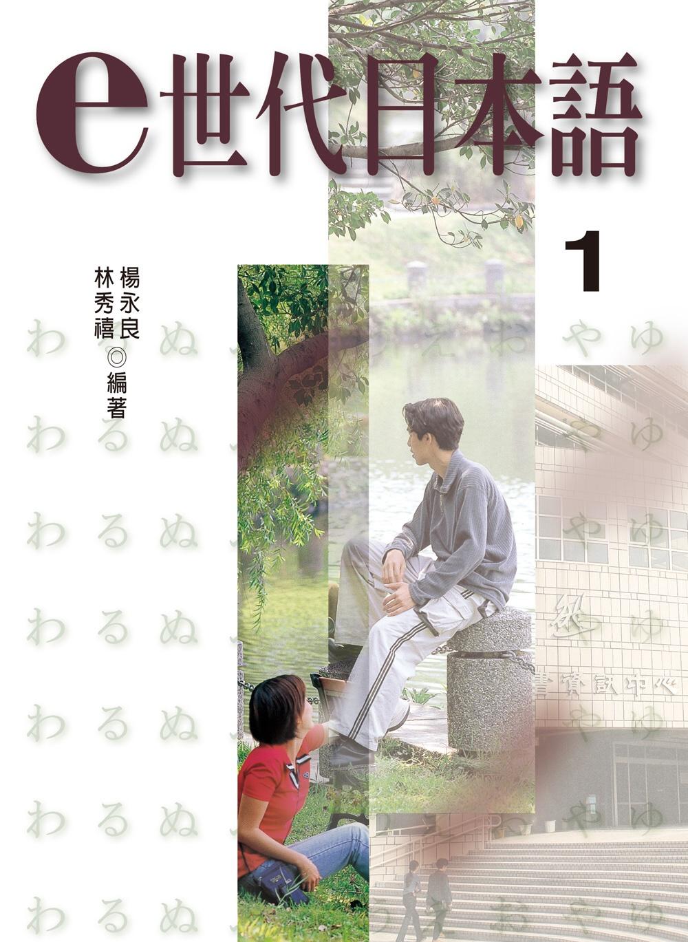 e世代日本語1(...