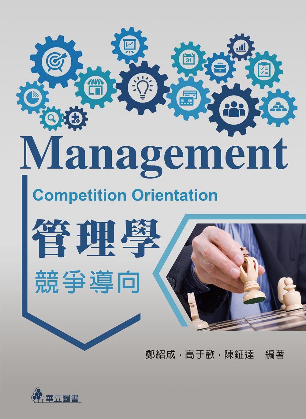 管理學:引領卓越(二版)