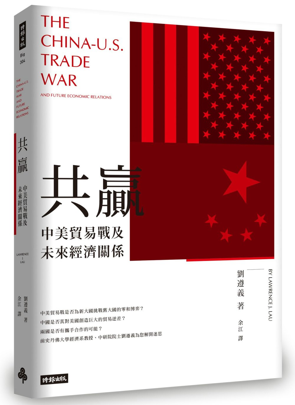 共贏:中美貿易戰...