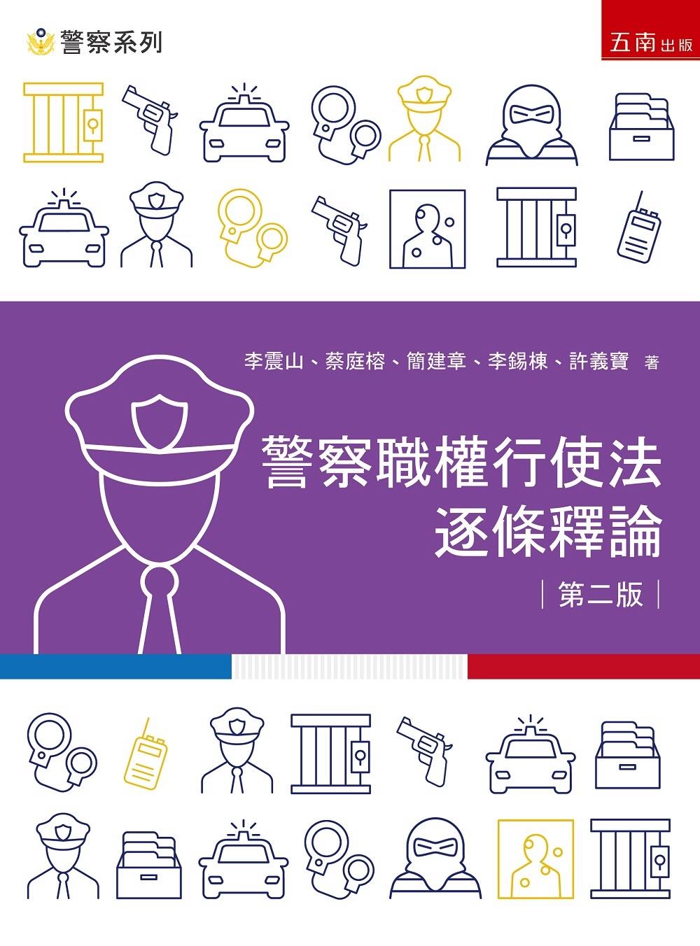 警察職權行使法逐條釋論(2版)