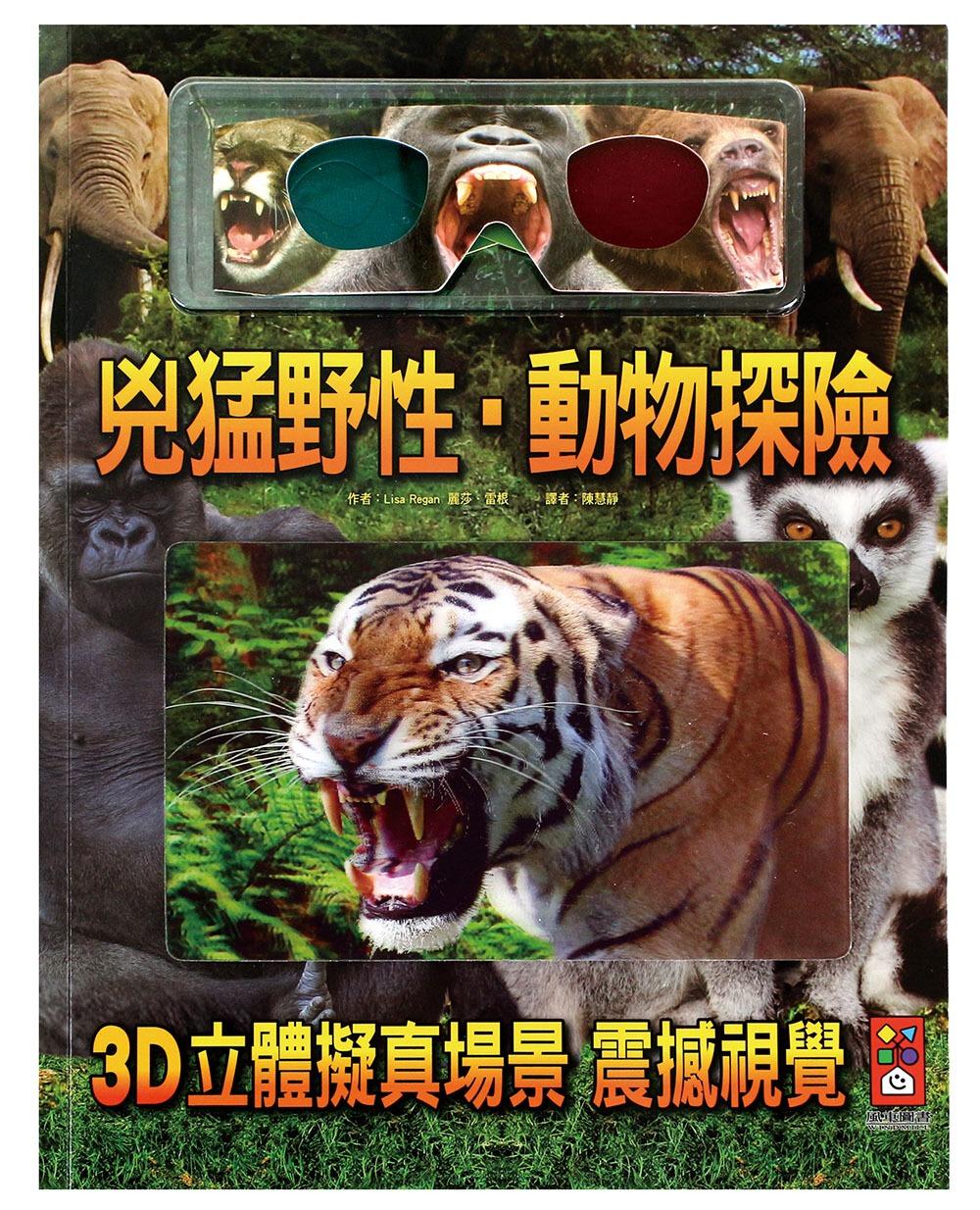 兇猛野性‧動物探險