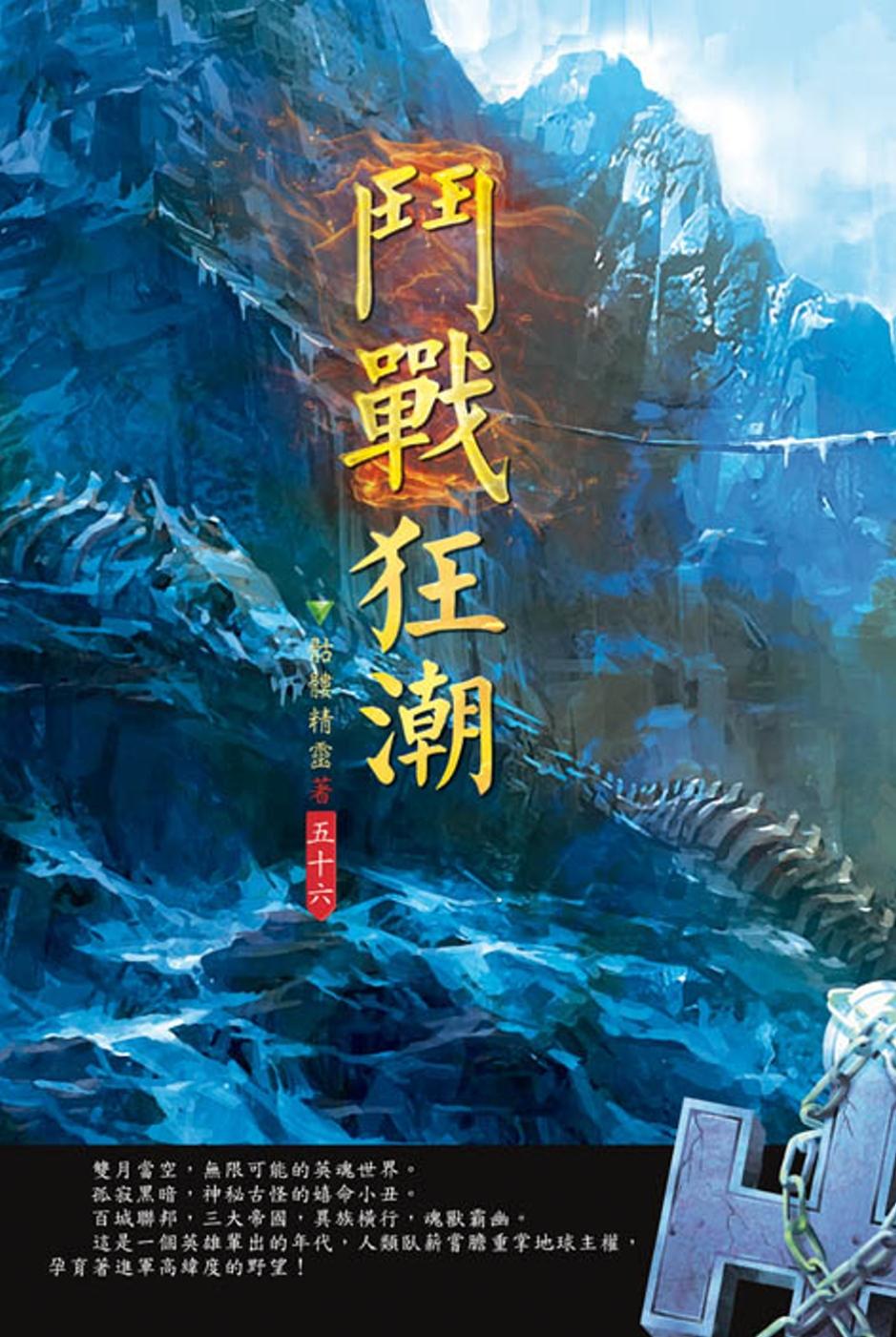 鬥戰狂潮(第五十六卷):丹道奇跡