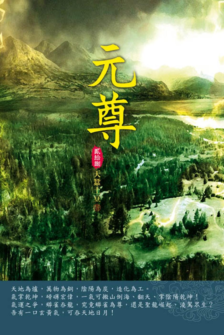元尊(第二十八卷):寶地之爭