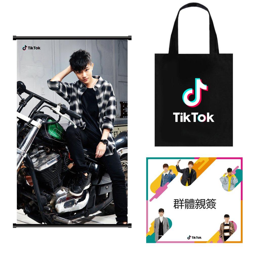 TikTok(抖音)限量精品組 (云兄弟寫真掛軸+達人群體簽名板+帆布袋)
