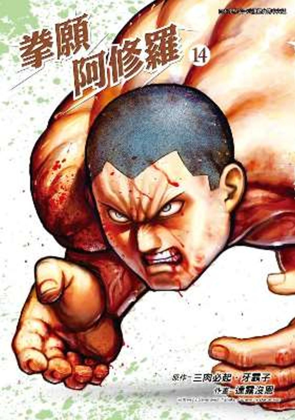 拳願阿修羅(14)