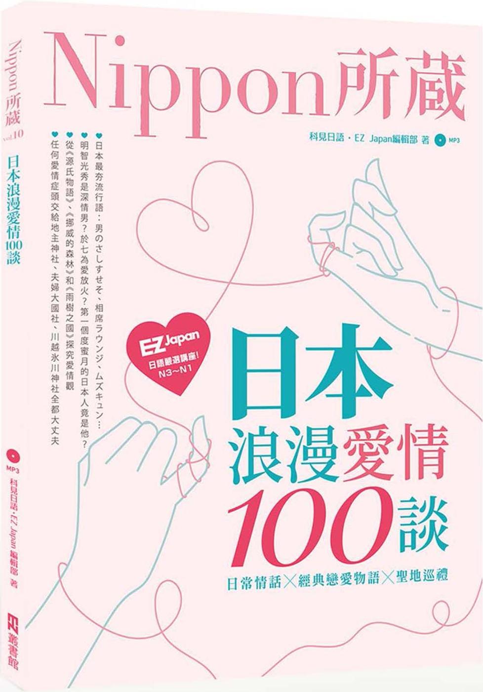 日本浪漫愛情10...