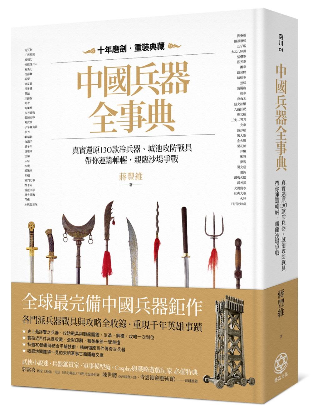中國兵器全事典:真實還原130款冷兵器、城池攻防戰具,帶你運籌帷幄,親臨沙場爭戰