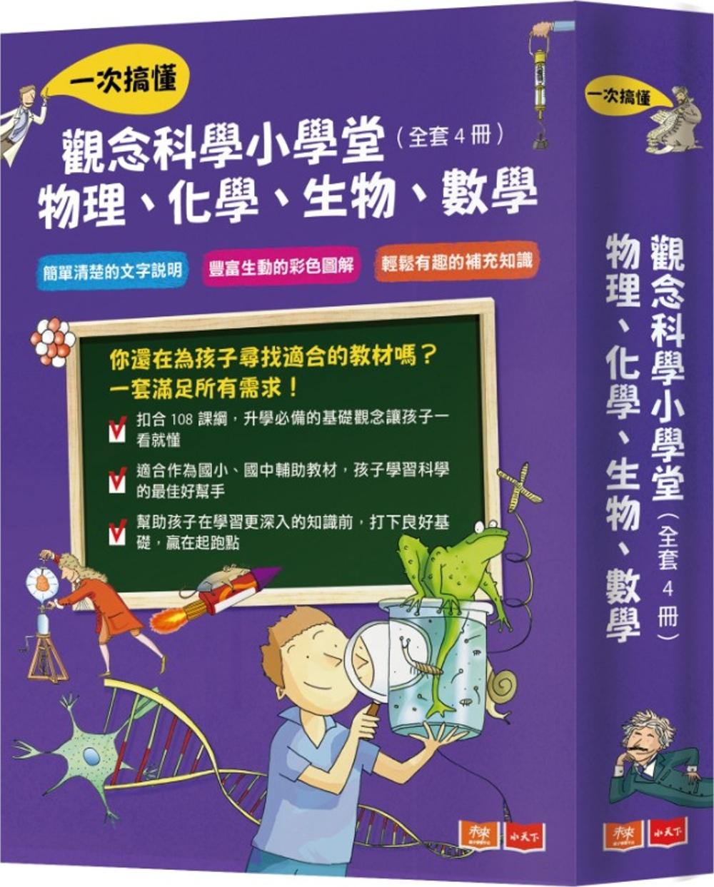 觀念科學小學堂:一次搞懂物理、化學、生物、數學(全套4冊)