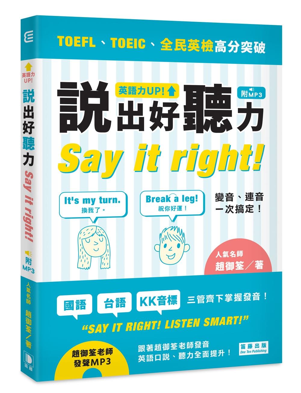 英語力UP! 說...