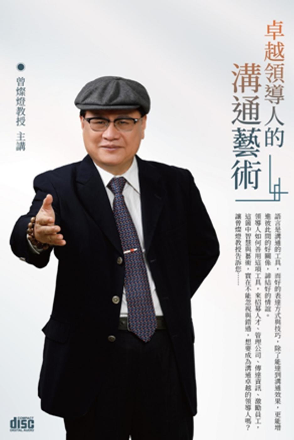 卓越領導人的溝通藝術(2CD)