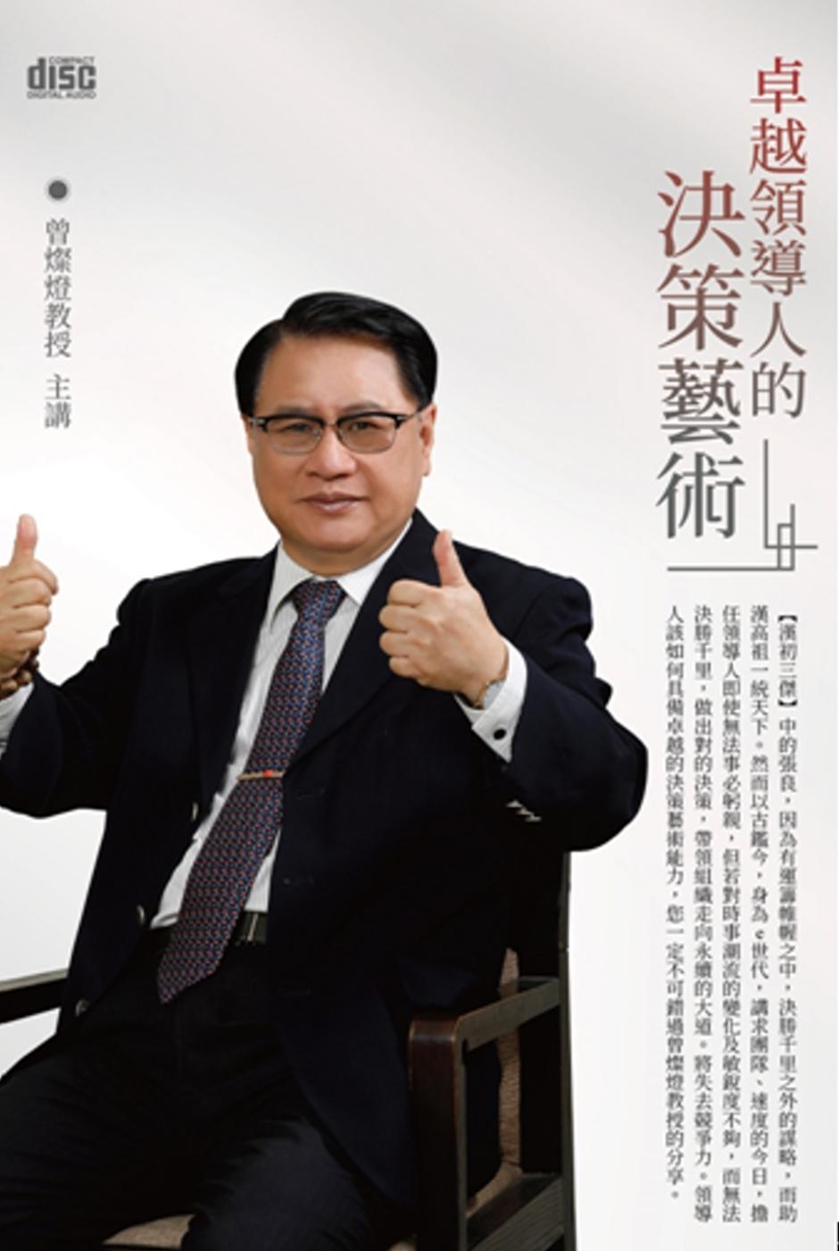 卓越領導人的決策藝術(2CD)