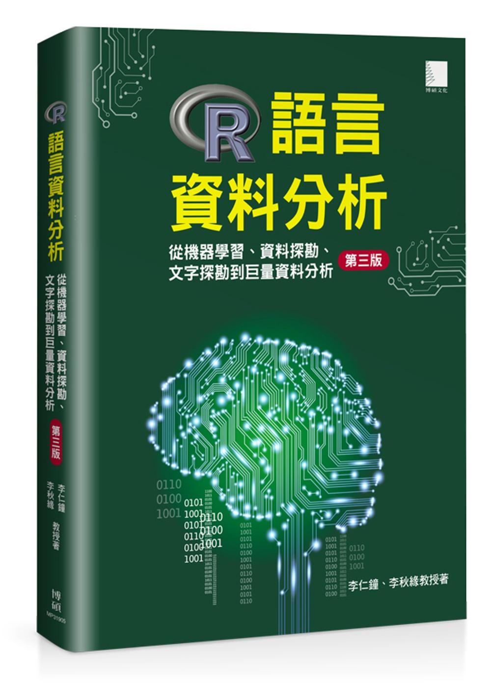 R語言資料分析:從機器學習、資...