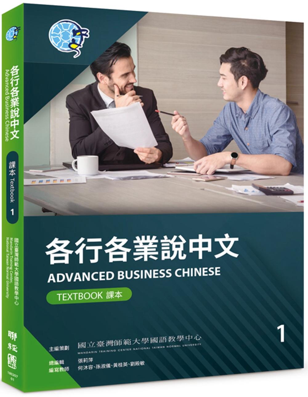 各行各業說中文課本1(附作業本)