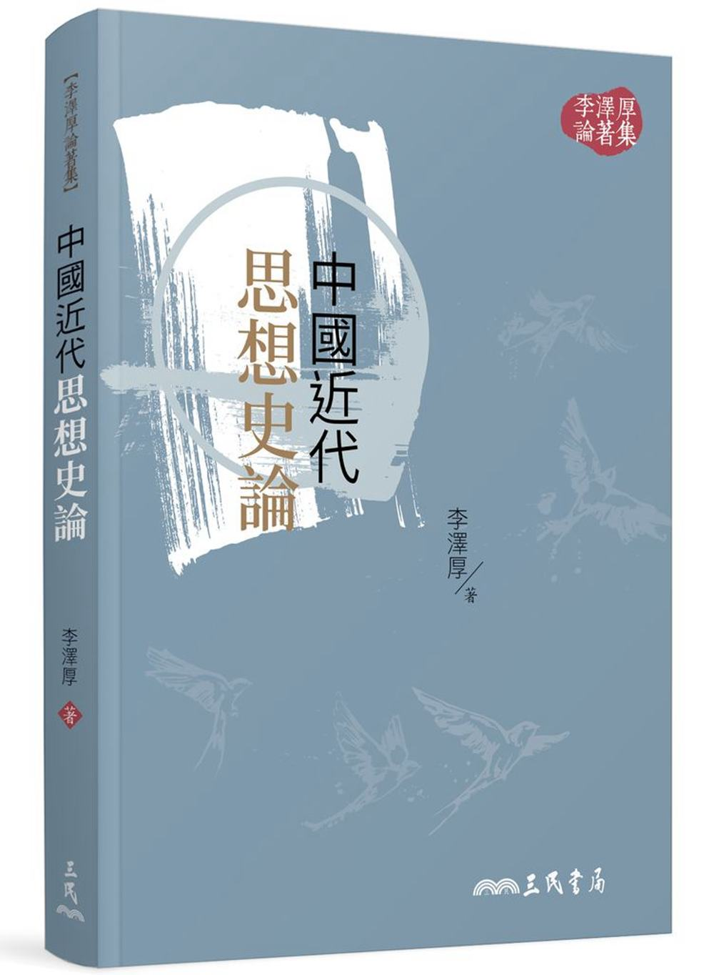 中國近代思想史論(三版)