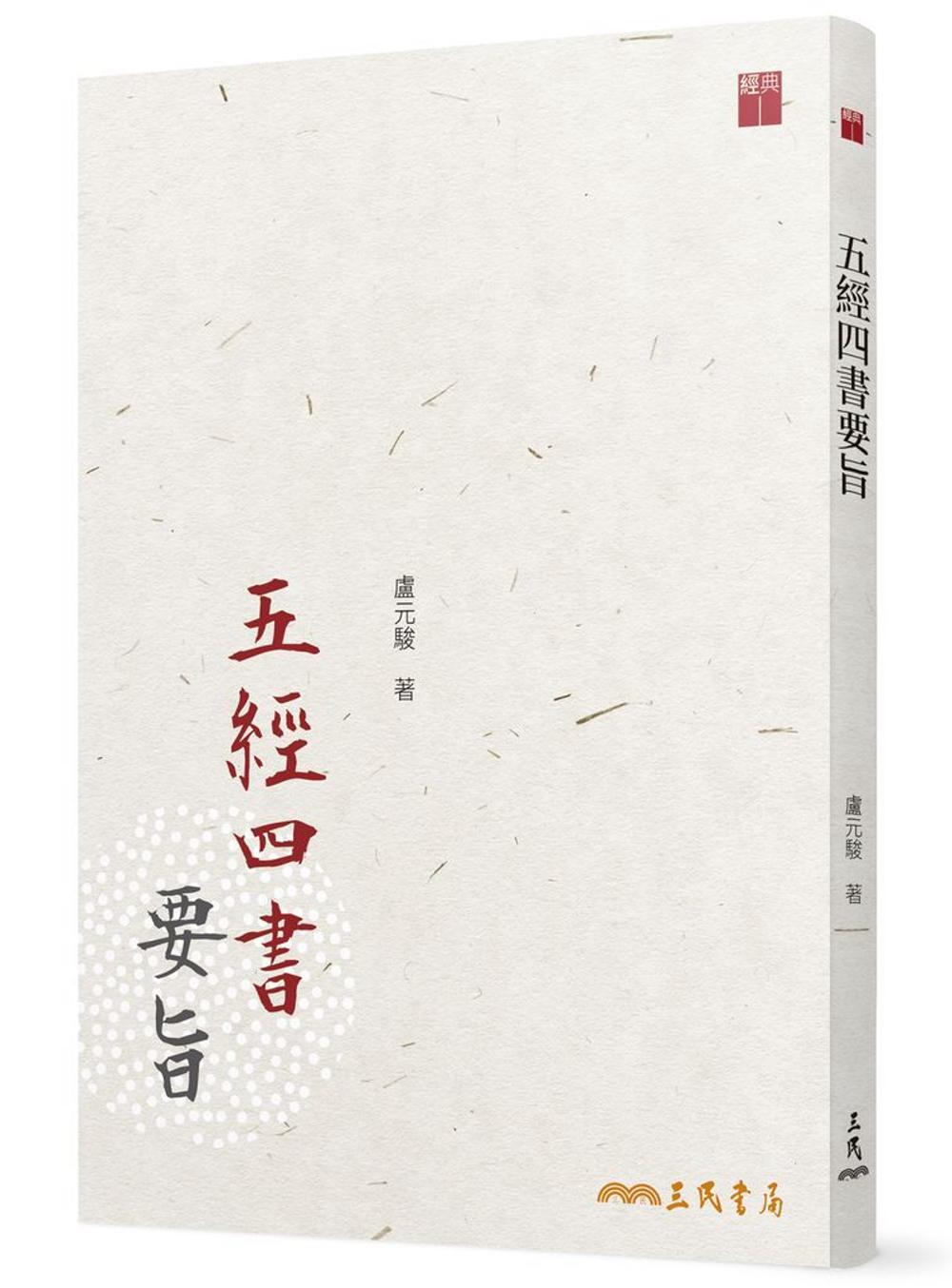 五經四書要旨(三版)