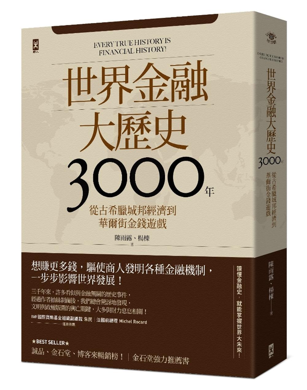 世界金融大歷史3000年:從古希臘城邦經濟到華爾街金錢遊戲