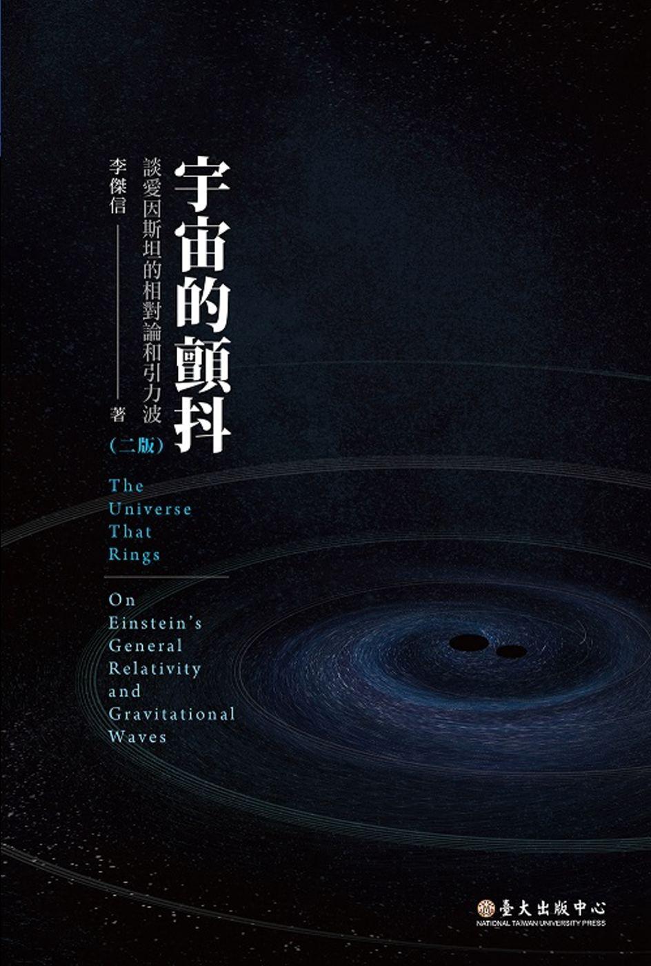 宇宙的顫抖:談愛因斯坦的相對論...